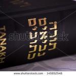 Jewish Bible photo